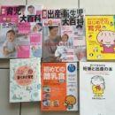 妊娠、出産、育児の本
