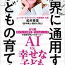 松村亜里さんIN メルボルン出版記念イベント