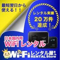 日本用WiFiレンタルサービス