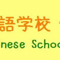 JCS 日本語学校ダンダス校:教員募集