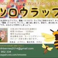 """9月のワークショップのお知らせ 週末開催EM石鹸とミツロウ""""エコ""""ラップ"""
