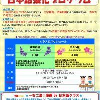 期間限定!スクールホリデー子ども教室★日本語強化プログラム