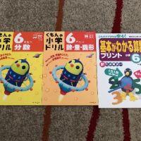 新品!小学6年生用算数ドリル 3冊セット